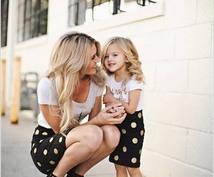 子育てに悩んでいるママの相談にのります 言うことをきかないお子様にイライラせず向き合うコツを伝授!