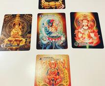 今年のあなたへのご神仏からのメッセージを読みます 日本の密教カードで、来年のあなたへのメッセージを読みます。