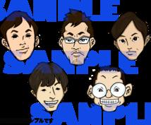 似顔絵イラスト描きます!Line,facebook,twitter等のアイコンをオリジナルに!!