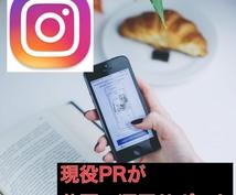 Instagram英語投稿を30日間サポートします 現役PRがプロの視点で濃いお客様がつくアカウントに育てます