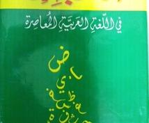 正則アラビア語翻訳いたします 気になった短いアラビア語の文でもご相談ください。