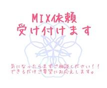 歌ってみたのMIXします 歌ってみたのMIXでお悩みの方お手伝いします!!