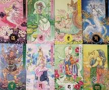 神仏・龍神カード★ご縁の深い神様を占います 今、あなたを守護している神様は?