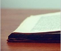 あなたが求める本を一冊紹介します 「心のお薬」「ひたすら面白い」本との出会いを仲介