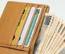 あなたにベストなお金の稼ぎ方 財産の作り方