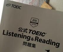 TOEIC初心者アドバイスします TOEIC600点はとりたい人