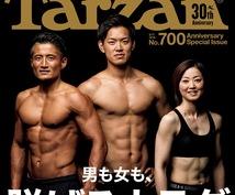 Tarzan掲載に至った自重トレや食事法を教えます ダイエットしたい方にオススメ!!