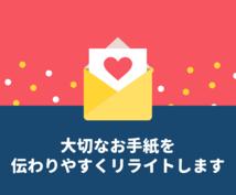 お手紙やメッセージを伝わりやすくリライトします 花嫁のお手紙やファンレターなど大切な想いを伝えたいときに!