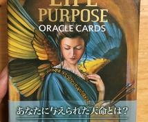 オラクルカードであなたの使命をみつけます 人生の目的で悩んでいるあなたへ。使命を見つけたい方へ。