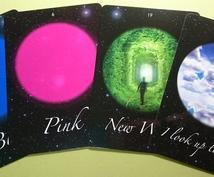 あなたに今必要なメッセージを届けます 高次元宇宙からのメッセージを知りたい時にオススメです