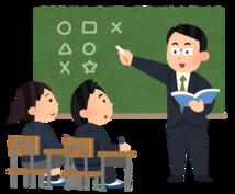 現役中学生が授業の評価をします あなたの授業に正直な意見をフィードバックします!