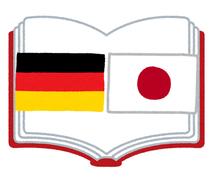 ドイツ語の翻訳承ります ドイツ語をネイティブならではの自然な日本語に