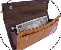 お財布をリーディングします ご自身の金運やこれからのキャリアアップが気になるあなたへ
