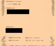 自分でできた【特許申請】成功済申請書付で紹介します 私はこれでアイディアを特許申請し取得しました。