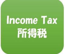 Answer about income taxます For foreigner in Japan
