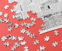 ジグゾーパズルの作成代行いたします パズルが苦手な方やプレゼントしたい方はぜひ!