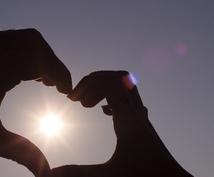 恋愛に臆病になってしまっている方へ、第一歩を踏み出すお手伝いをします