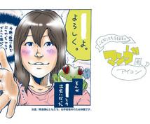 《タイムセール中!》似顔絵描きます。3000円⇒2000円!