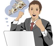 【人数限定!無料ツールプレゼント!】ネットビジネス初心者でも毎月5万円~10万円を稼げるツールです!