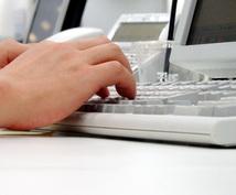 データ入力・収集、収集したデータのリスト化などを作業致します。