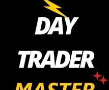 Day Trader Master出品します 専業トレーダー輩出をコンセプトに作成致しました。