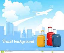 旅行の計画プラン