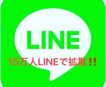 LINE@15万人の人に拡散します 今すぐ拡散したい方必見!!一括送信で拡散します(o^^o)