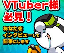 VTuber様限定!インタビュー記事掲載します ★VTuberを始めたけど宣伝の仕方がわからない方必見!