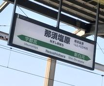 那須塩原市にご旅行される方、おすすめ教えます 観光などで栃木県那須塩原市にお越しの方、地元の者がご案内!