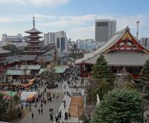 東京で積極的に暇つぶしする場所を提案します 東京生まれ東京育ちの通訳案内士があなたの希望に合う行程を提案