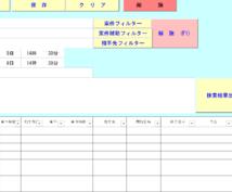 個人事業主のための「時間管理」アプリ