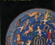 【数量限定】【無料】古典占星術で占うあなたの運勢!