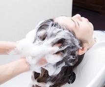 あなたに合ったシャンプーをご提案します ☆美容師による専門知識と経験から本気でアドバイスが欲しい方へ