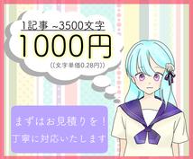 1記事3500文字まで1000円で執筆いたします 文字単価0.28円!アドセンス審査用にも!