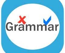 英語チェック!あなたの書いた英語をチェックし、修正します!