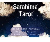 優先版☆サタ姫♢のHAPPYタロット〜恋愛、仕事、人間関係、人生の転機〜