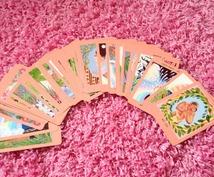 【おみくじメッセージ】あなたの恋愛にマナカードのメッセージをお伝えします