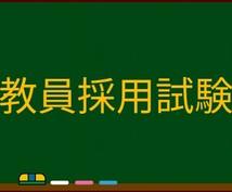 教員採用試験についてのお悩み、アドバイスを行います 勉強法や併願、その他教員採用試験で悩みを抱えている全ての方へ
