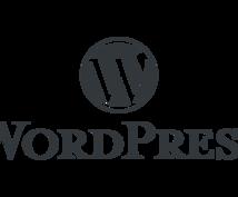 WordPressの保守・改修を承ります システム開発10年の実績!WordPressならおまかせ!