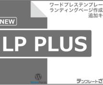 【迅速】WordPressランディングページ『LPPlusや穴埋式LP』のインストールを代行します