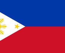 フィリピン語ならなんでもします、翻訳、通訳、電話での通訳。