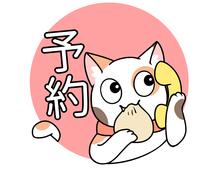 台湾、中国、欧州旅行等、お店の予約代行します ネット予約できないお店に直接予約!予約先への電話代込です!