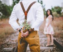 3ヶ月以内に恋人ができます 婚活している方必見(男性限定)