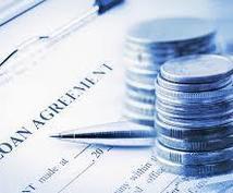 資金調達や資金繰りでお困りの方にアドバイスをします 信用情報がブラックの方も可能です。