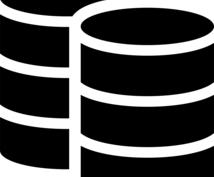 データベース全般のアドバイスができます データベースに関する幅広い経験を活かして、お手伝い致します