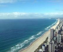 オーストラリア ワーキングホリデー留学をお考えの方 相談 渡航についてのアドバイ。