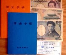 国からお金を貰おう!。障害年金申請のポイントを伝授。