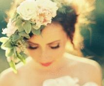 E★大切な事だから焦点を絞って♪結婚運占います 本気で結婚したい!と思っている方♪2日間やり取り込み★