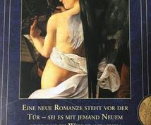 ドイツのオラクルのメッセージをお伝えします 天使が導くあなたの道・国内ではレアなカードです。