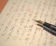気になる筆跡の鑑定を行い,結果をお知らせします これ誰が書いた字?そんなときは,プロの筆跡鑑定人におまかせ